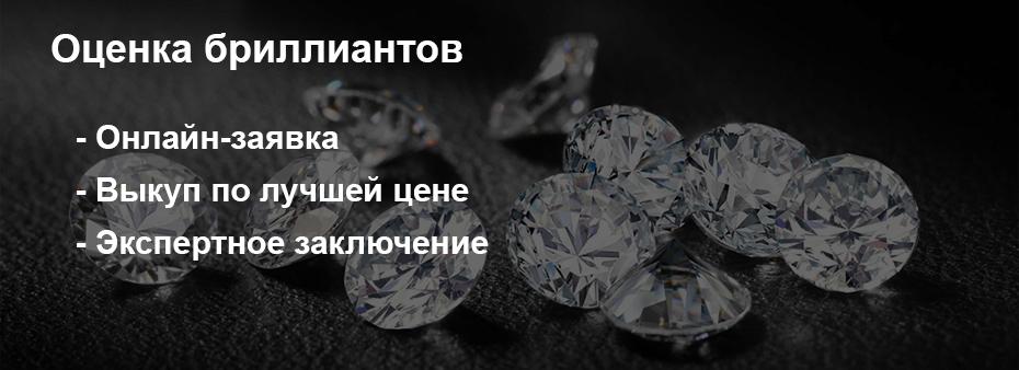 Цена бриллиантов в ломбардах москвы деньги под залог имущества калуга