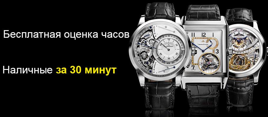Часов ломбард оценка часы наручные швейцарские оригинал мужские продам