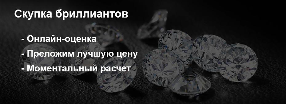 Часов и выкуп бриллиантов часы ломбард кутузовский